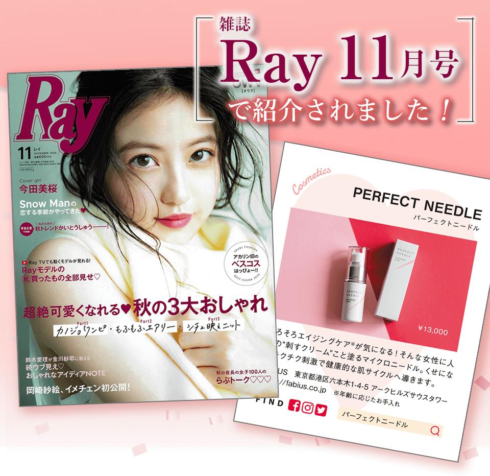 Ray11月号で紹介されました!