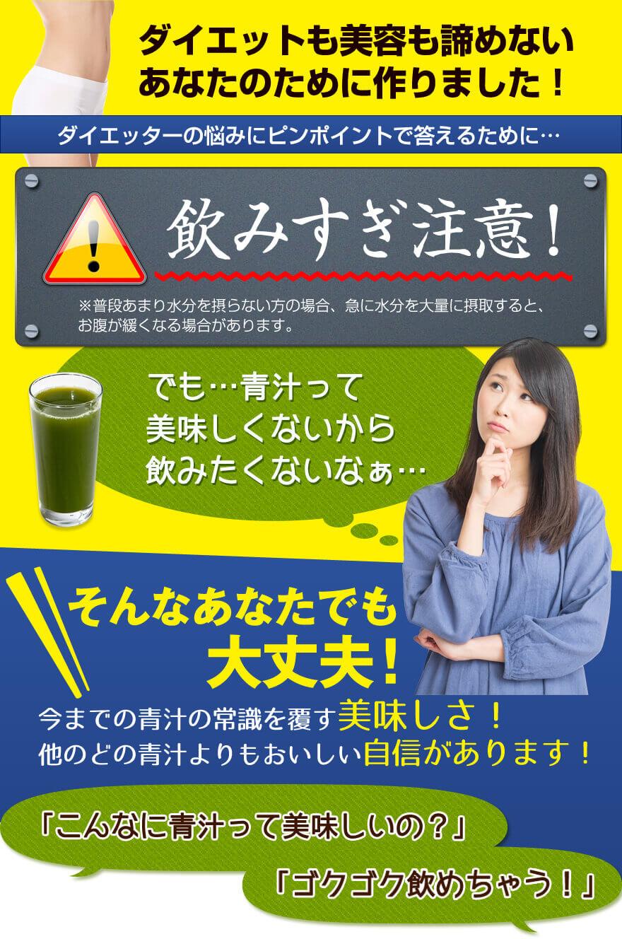 ただの青汁とはこんなにも違います!正真正銘、ダイエッターの悩みにピンポイントで答えてくれる厳選成分。非常に強力なので飲みすぎ注意!!