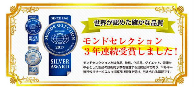 世界が認めた確かな品質 モンドセレクション3年連続受賞しました!