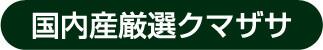 北海道産手摘みクマザサ