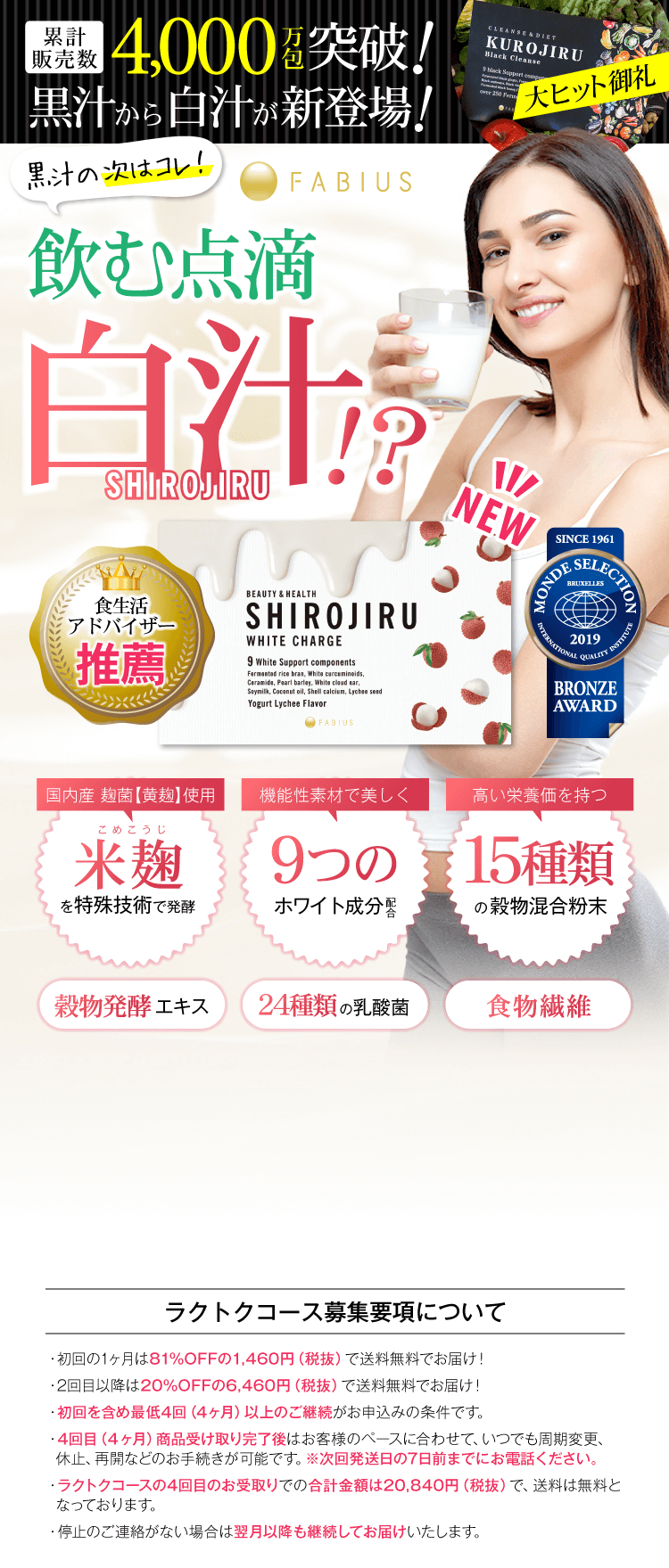 白汁 SHIROJIRU