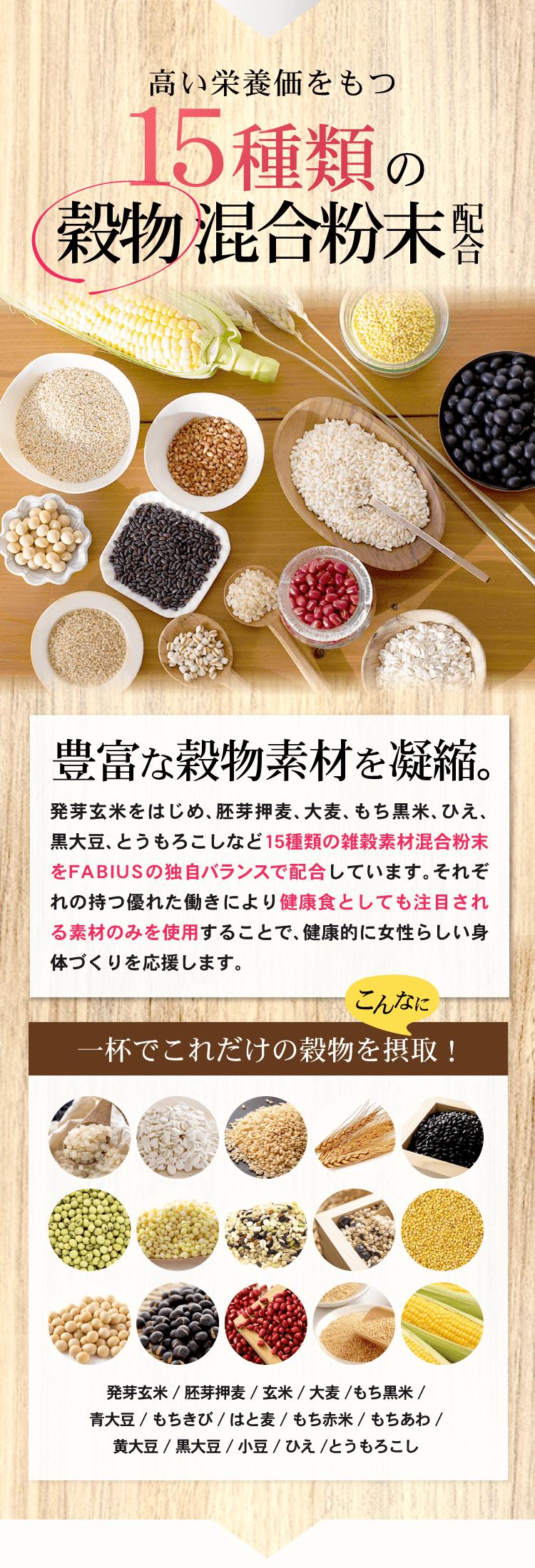 15種類の穀物混合粉末配合