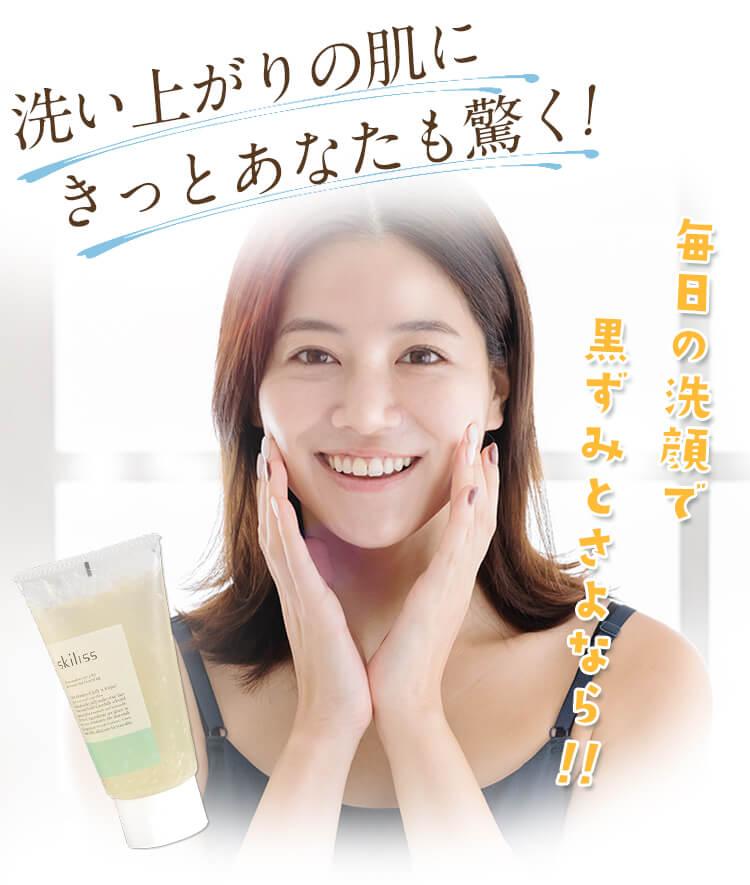 洗い上がりの肌にきっとあなたも驚く 毎日の洗顔で黒ずみとさよなら