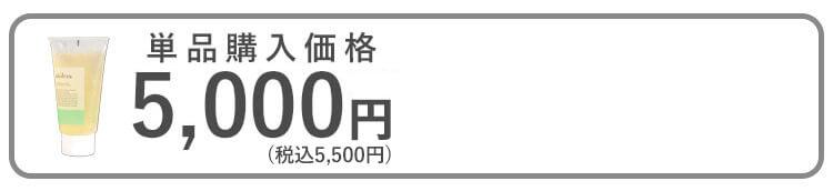 単品購入価格