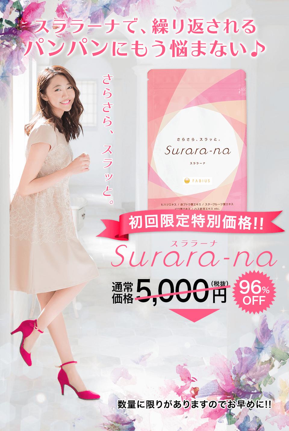 スララーナで繰り返されるパンパンにもう悩まない♪ 初回限定特別価格 980円