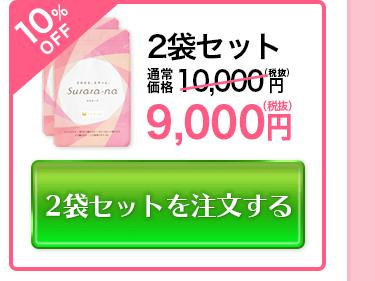 2個セット 9,000円