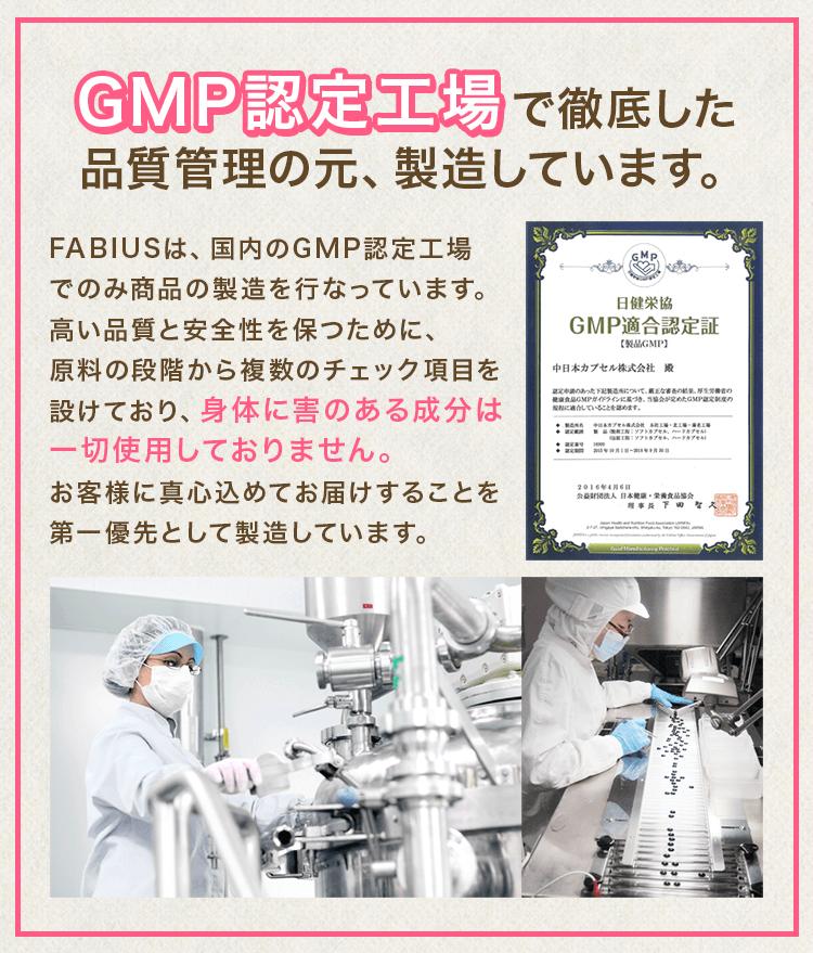 GMP認定工場で徹底した品質管理の元、製造しています。