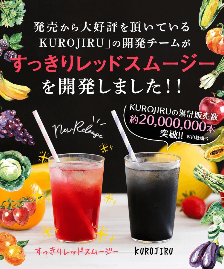 発売から大好評を頂いている「KUROJIRU」の開発チームがすっきりレッドスムージーを開発しました!!