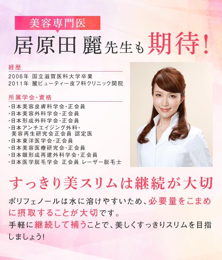 美容専門医の居原田麗先生も期待!スッキリ美スリムは継続が大切