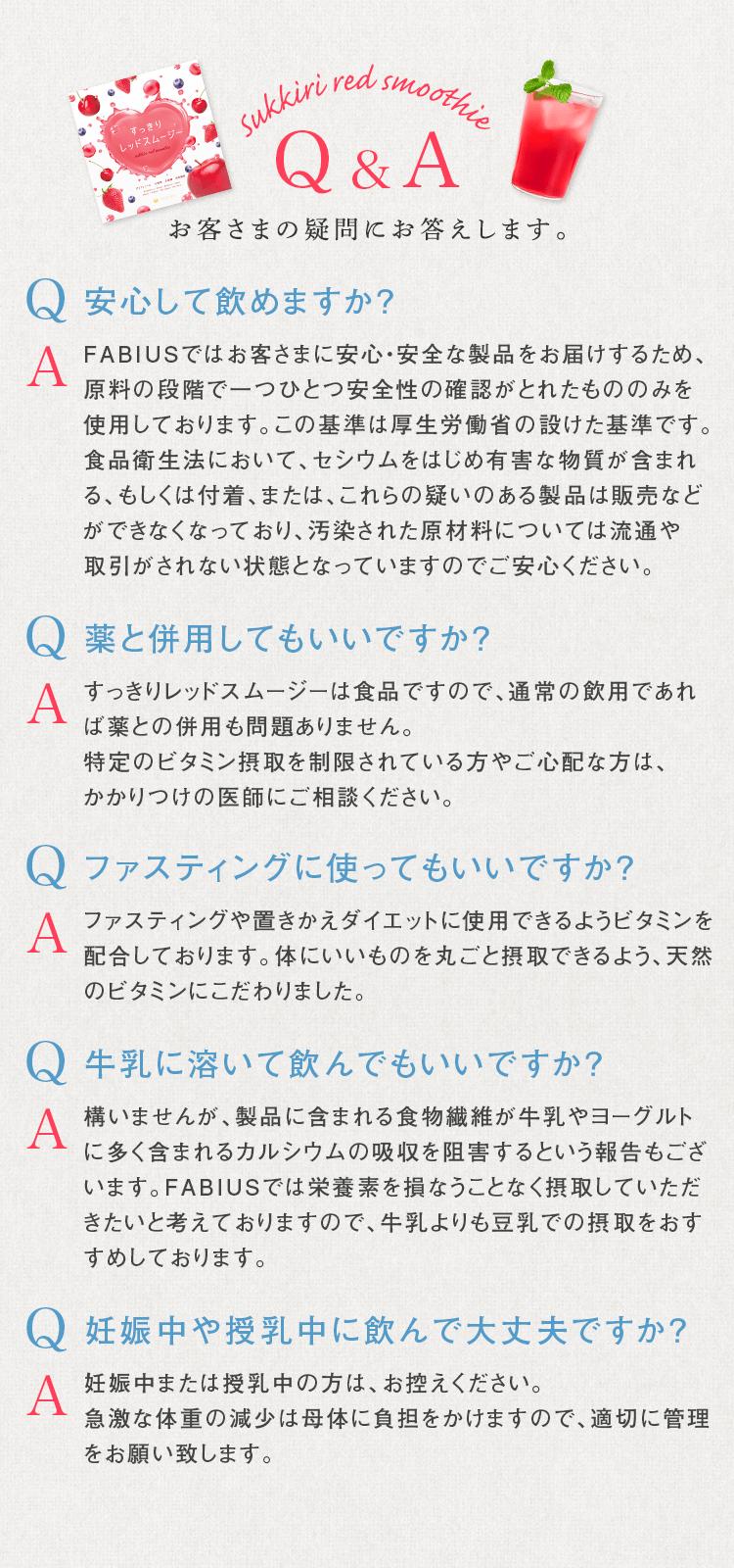 Q&A お客さまの疑問にお答えします。